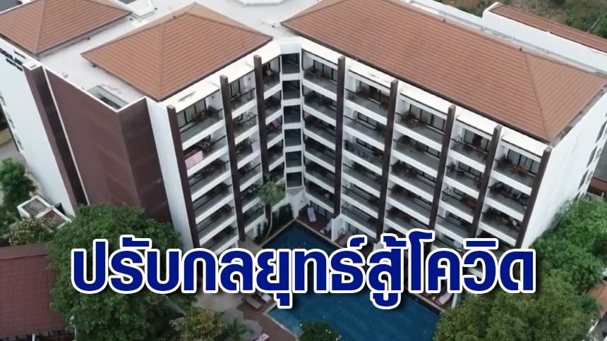 โรงแรมปรับกลยุทธ์ ออกแพ็กเกจ Staycation บริการห้องพักเพื่อการทำงาน พร้อมรักษาการจ้างงาน