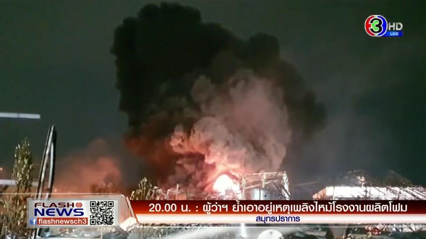 """ผู้ว่าฯ ย้ำเอาอยู่เหตุเพลิงไหม้โรงงานผลิตโฟม / อภ.เร่งลงนามซื้อ """"โมเดอร์นา"""" 5 ล้านโดส"""