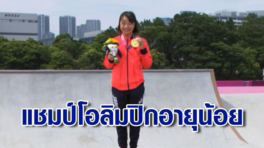 อายุน้อยที่สุด! 'โมมิจิ นิชิยะ' สาวน้อยวัย 13 คว้าเหรียญทองโอลิมปิก
