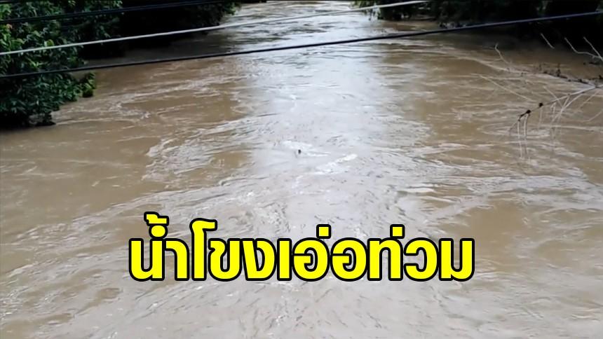 พายุฝนถล่มอุบลฯ น้ำโขงเพิ่มสูง ลำน้ำสาขาเอ่อท่วมบ้านเรือน