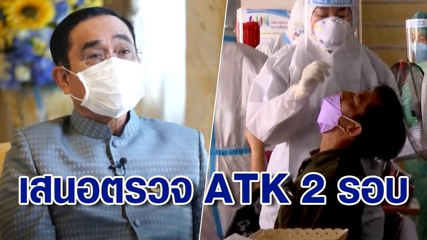 นายกฯ ปิ๊งไอเดีย ตรวจ ATK ซ้ำ 2 รอบ ก่อน RT-PCR หลายฝ่ายจวกตรวจหลายรอบไปไหม