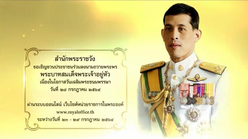 สำนักพระราชวัง ขอเชิญปชช. ร่วมลงนามถวายพระพรพระบาทสมเด็จพระเจ้าอยู่หัว ในโอกาสวันเฉลิมพระชนมพรรษา