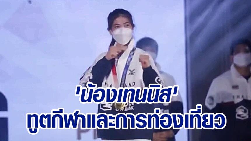 """ครม.เคาะตั้ง  'น้องเทนนิส' เป็น """"ทูตกีฬาและการท่องเที่ยว"""" คนแรกของไทย"""