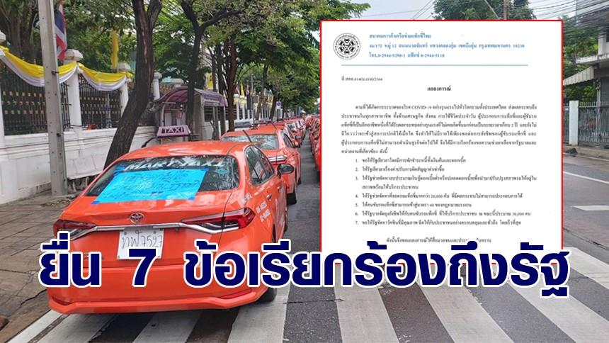 แท็กซี่ไทย ยื่นข้อเรียกร้อง 7 ข้อ วอนรัฐเยียวยา-เร่งจัดหาวัคซีนฉีดให้ ปชช.