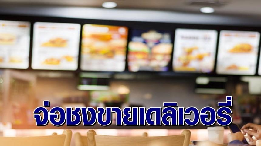 จ่อชงคบค. อนุมัติผ่อนคลายร้านอาหารในห้าง เปิดขายแบบเดลิเวอรี่ได้