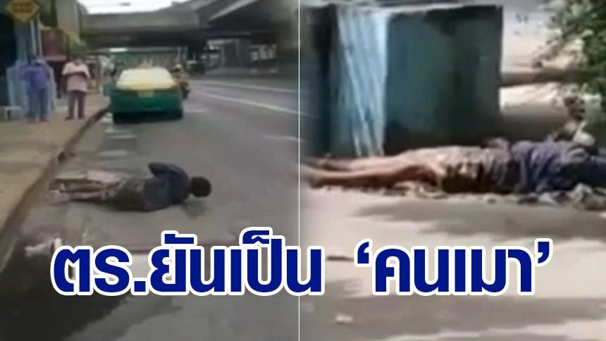 สว.ซัดภาพคนล้มตายกลางถนน หวังสร้างความปั่นป่วน ตร.ท้องที่ยันเป็นขี้เมา ไม่ใช่จัดฉาก