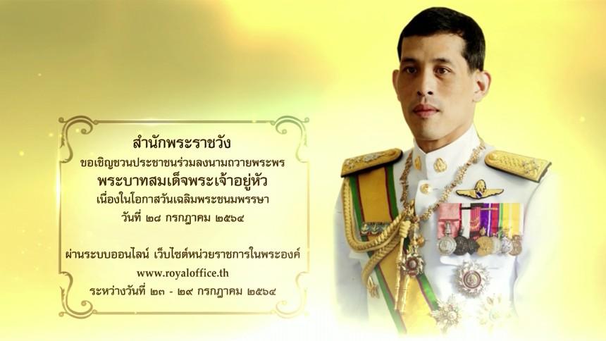 สำนักพระราชวัง เชิญชวนร่วมลงนามถวายพระพร 'ในหลวง' เนื่องในโอกาสวันเฉลิมพระชนมพรรษา