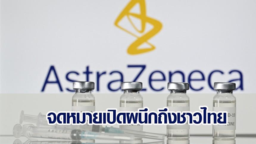 แอสตราเซเนกา จะพยายามอย่างสุดความสามารถ จัดสรรวัคซีนให้ไทย 5-6 ล้านโดส/เดือน