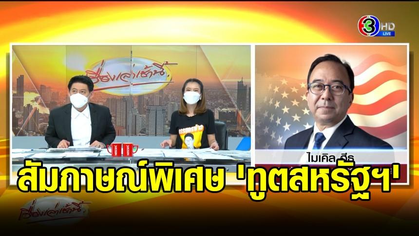 สัมภาษณ์พิเศษ 'ทูตสหรัฐฯ' เผยเงื่อนไขจัดสรรไฟเซอร์ ยันอเมริกาจะเคียงบ่าเคียงไหล่ไทยตลอดไป