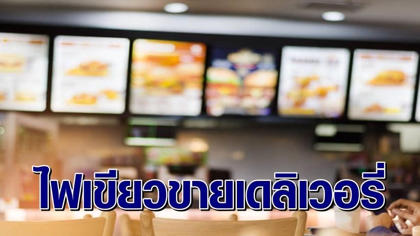 ศบค.ไฟเขียว ผ่อนคลายร้านอาหารในห้าง เปิดขายแบบเดลิเวอรี่ได้