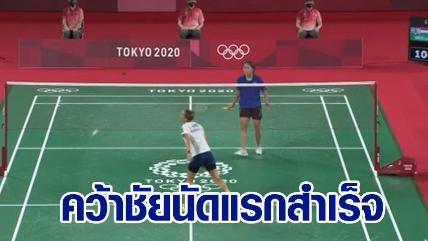 ตามคาด!  'น้องเมย์' ประเดิมสวย ทุบ 2 เกมรวด คว้าชัยนัดแรกขนไก่โอลิมปิกเกมส์