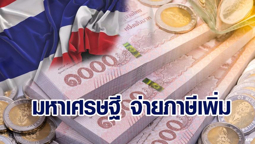 ธนาคารโลกชี้ มหาเศรษฐีไทย อาจต้องจ่ายภาษีเพิ่ม ให้รัฐมีเงินใช้หนี้ เงินกู้โควิด