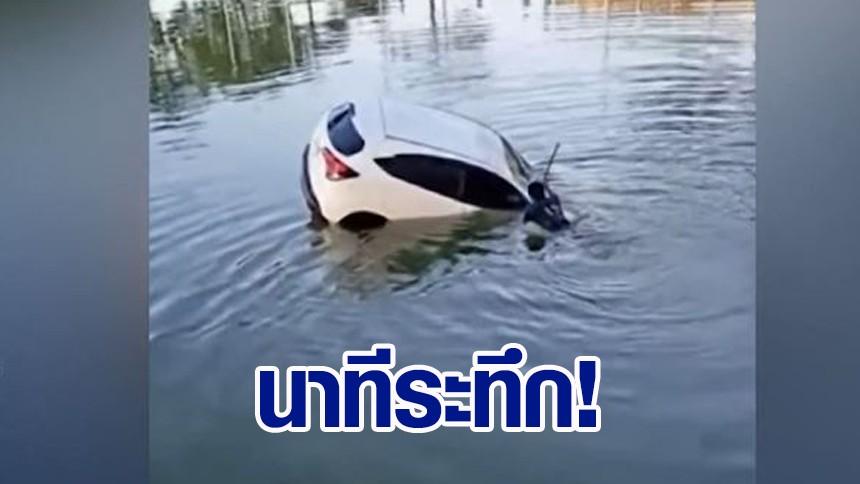 นาทีระทึก พลเมืองดีโดดช่วยคนขับเก๋งตกบ่อน้ำ แต่ไม่ทัน รถดิ่งลงก้นบ่อ