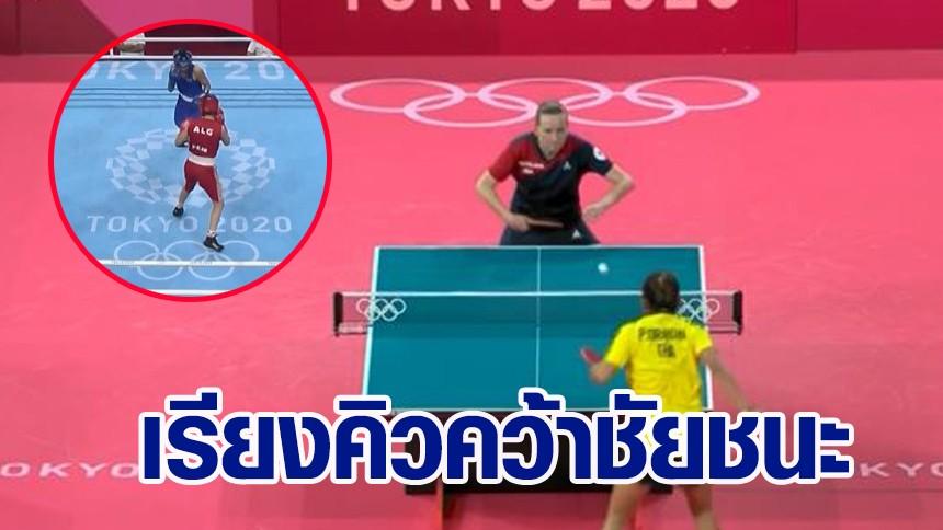 เฮต่อเนื่อง ทัพนักกีฬาไทยคว้าชัยโอลิมปิก - 'น้องเทนนิส' เงินอัดฉีดทะลุ 17 ล้านบาท