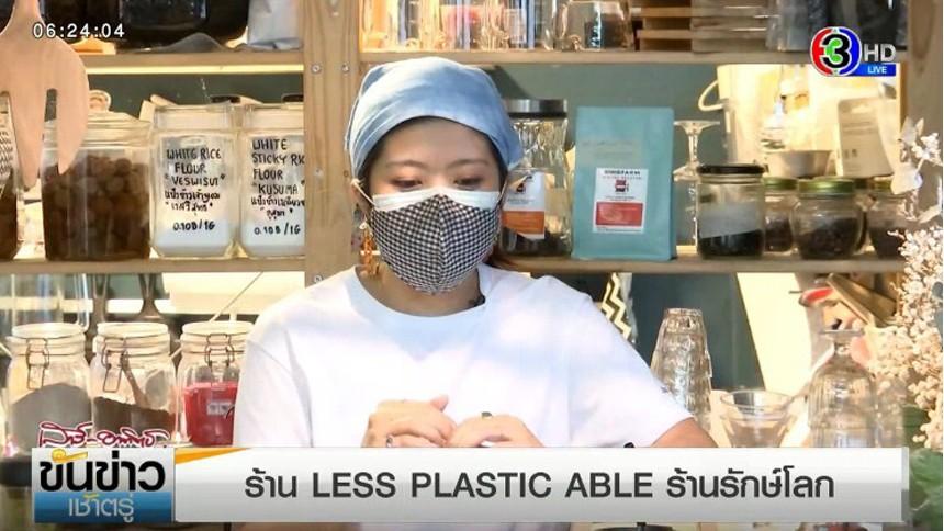 โบตั๋นเช็คอิน LESS PLASTIC ABLE ร้านรักษ์โลก ยึดคอนเซ็ปท์ลดขยะให้เกิดน้อยที่สุด
