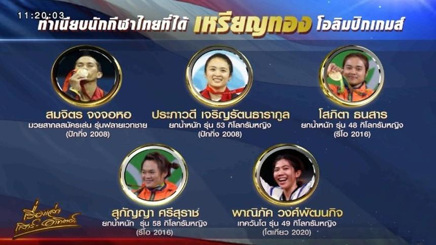 คนไทยมีรอยยิ้ม 'น้องเทนนิส' คว้าเหรียญทอง - เปิดทำเนียบนักกีฬาไทยได้ทองโอลิมปิก