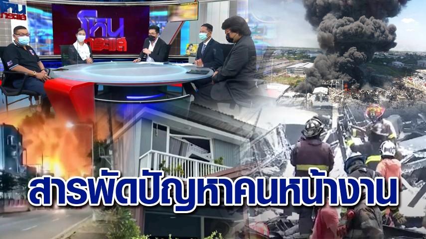 'โรงงานกิ่งแก้วไฟไหม้' ใครรับผิดชอบ? ด้าน 'กู้ภัย' เปิดใจ ดับไฟไม่ได้ง่ายอย่างที่คิด