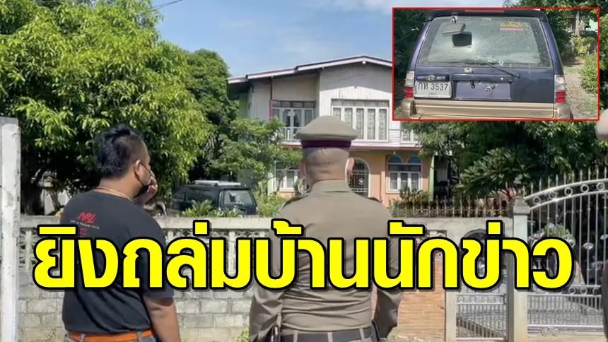 วงจรปิดจับภาพ 2 คนร้าย บุกยิงถล่มบ้านผู้สื่อข่าวท้องถิ่นลพบุรี เชื่อแค้นปมทำข่าวเงินบริจาควัดดัง