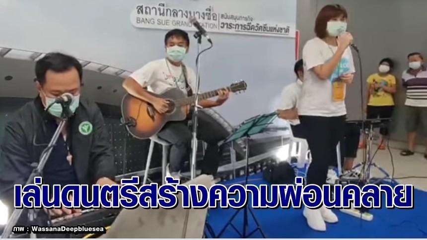 'อนุทิน' โชว์เล่นเพลง 'หยุด' ขับกล่อม ปชช.ฉีดวัคซีนสถานีกลางบางซื่อ