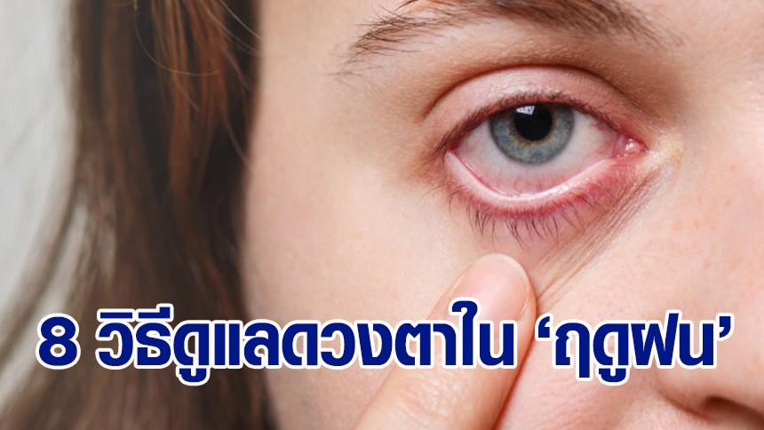 เผยเคล็ดลับ 8 วิธี ดูแลสุขภาพดวงตา ในช่วงฤดูฝน