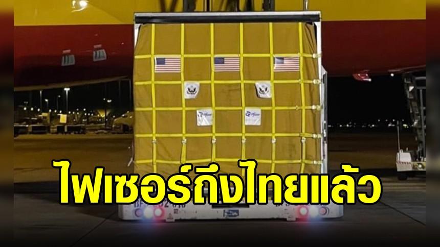 ไฟเซอร์ล็อตแรก 1.5 ล้านโดส ถึงไทยแล้ว! เปิดวิธีการฉีดต้องผสมน้ำเกลือ เผยสัดส่วนจัดสรรใน 5 กลุ่ม
