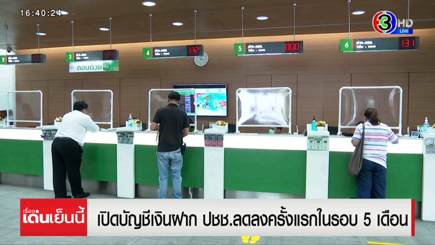 เปิดบัญชีเงินฝาก ปชช. ลดลงครั้งแรกในรอบ 5 เดือน แห่ถอนใช้ช่วงโควิด