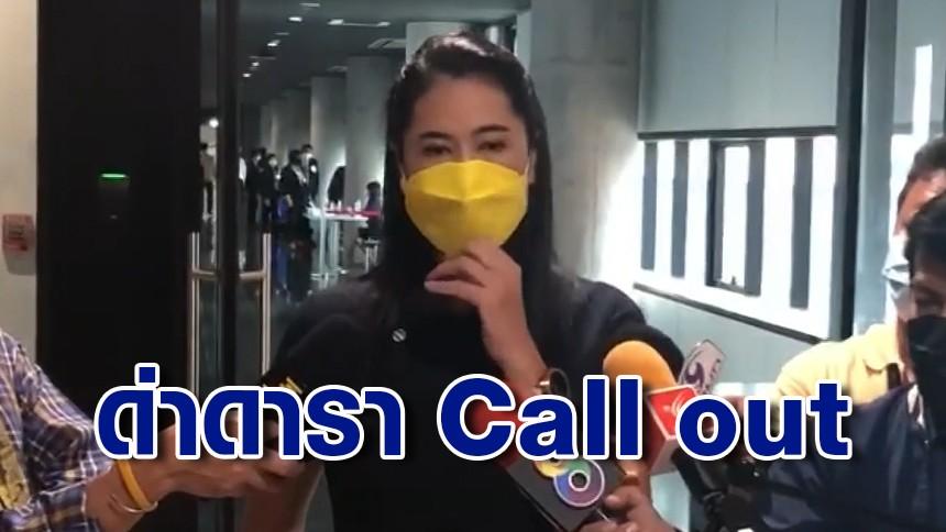 """'ปารีณา' ด่ากราดดารา call out ควรมีจิตสำนึก อย่าโทษไปเรื่อย ชี้ """"คนไทยต้องใช้ไม้แข็งถึงคุมได้"""""""