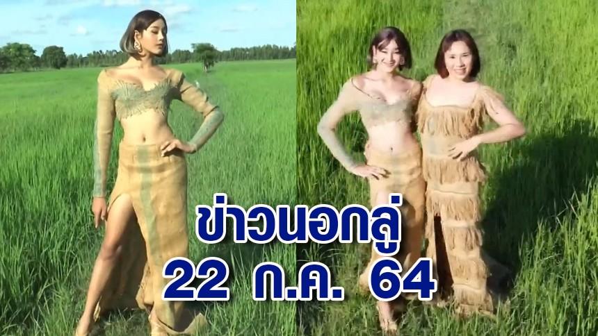 ข่าวนอกลู่ 22 ก.ค. 64 - 'นางฟ้าบ้านนา' รังสรรค์ชุดสวยด้วยกระสอบป่าน แถมยืนโพสกลางทุ่งสุดปัง!