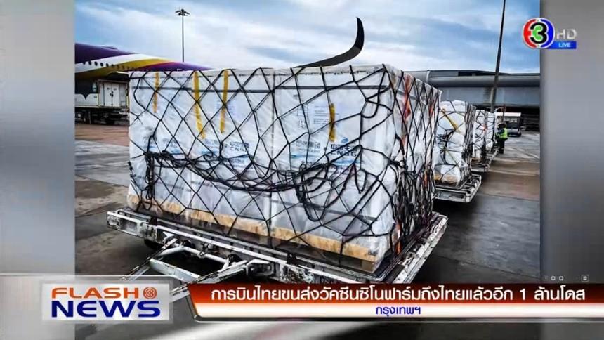 การบินไทยขนส่งวัคซีนซิโนฟาร์มถึงไทยแล้วอีก 1 ล้านโดส
