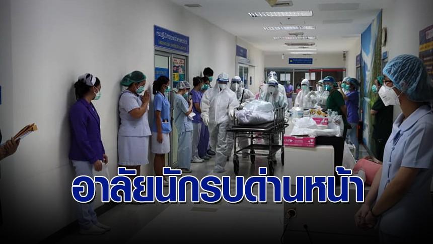 อาลัย พยาบาล 'แพรพัชร์' นักรบด่านหน้า เสียชีวิตจากโควิด-19