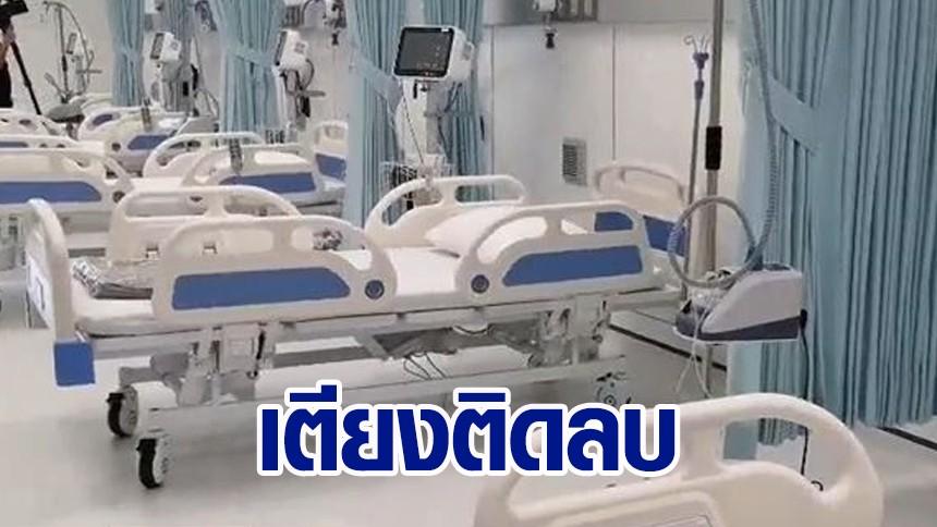 กรมการแพทย์ เผย รพ.กทม.-ปริมณฑล สถานการณ์ครองเตียงติดลบ