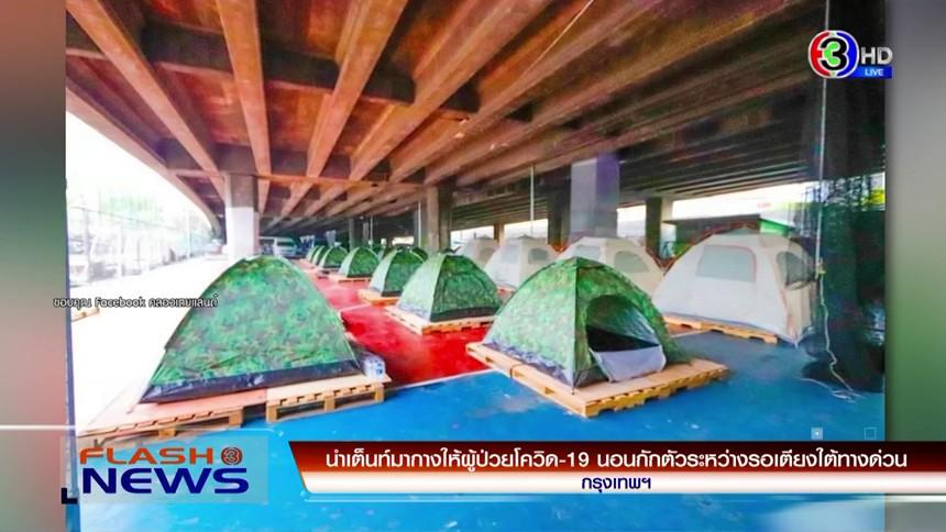 กางเต็นท์ใต้ทางด่วนให้ผู้ป่วยโควิดนอนกักตัว / เจออีก 5 นทท.ภูเก็ตแซนด์บ็อกซ์ ติดเชื้อโควิด