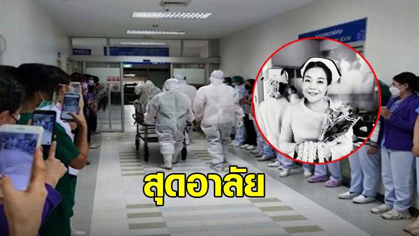 อาลัยนางฟ้าชุดขาว พยาบาล 'แพรพัชร์' เสียชีวิตจากโควิด เพื่อนตั้งแถวส่งสะเทือนใจ