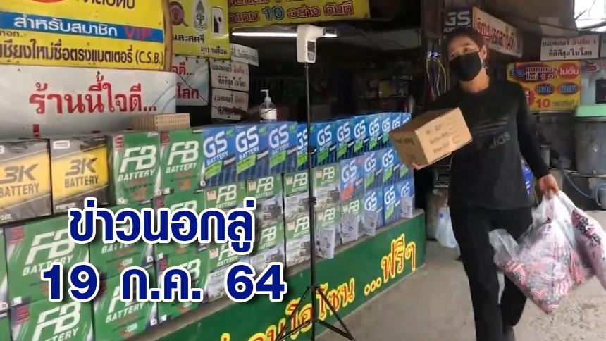 ข่าวนอกลู่ 19 ก.ค. 64 - ลูกค้าสุดงง! ซื้อแบตเตอรี่ ได้ของแถมอีกเป็นสิบอย่าง