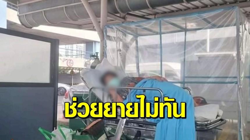 ติดโควิดยกบ้าน 7 คน ล่าสุดยาย 84 เสียชีวิต เหตุไม่ได้รับยา แม้ลงทะเบียนรักษาตัวที่บ้าน