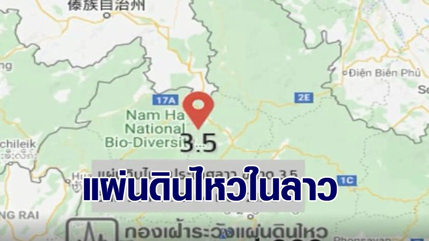 แผ่นดินไหวลาว 3.5 ริกเตอร์ ลึก 10 กม. ยังไม่มีผลระทบถึงไทย