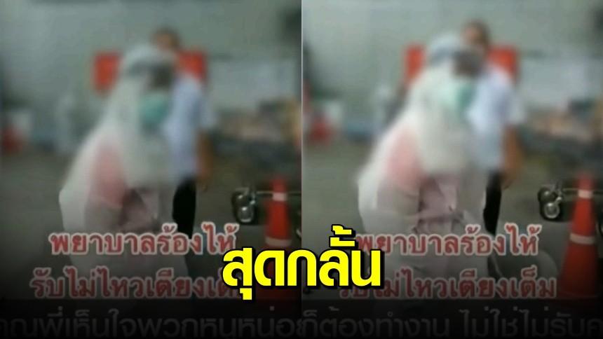 เผยคลิปพยาบาลร้องไห้ รับไม่ไหวเตียงเต็ม กู้ภัยพาคนป่วยมาเจอ เตียงล้นถึงหน้าถนน