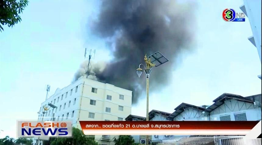 เร่งอพยพประชาชนรัศมี 5 กิโลเมตรรอบโรงงานระเบิดออกจากพื้นที่