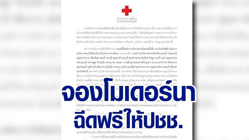 เปิดรายชื่อ 38 อบจ. จองโมเดอร์นากับสภากาชาดไทย ฉีดฟรีให้ปชช. 5 กลุ่ม พร้อมส่ง ต.ค.นี้