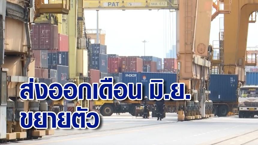 ส่งออกไทยเดือนมิ.ย. ทำนิวไฮ ขยายตัวสูงสุดในรอบ 11 ปี