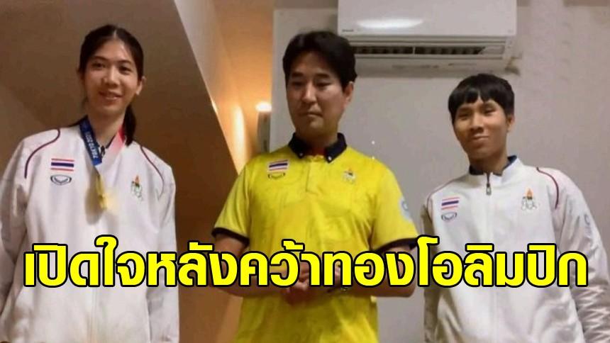 'น้องเทนนิส-จูเนียร์-โค้ชเช' เปิดใจกับ 'สรยุทธ-ไบรท์' หลังคว้าทองโอลิมปิก สร้างความสุขให้คนไทย