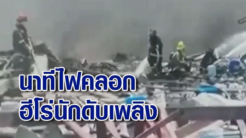 นาทีสลด ไฟปะทุคลอก 'พอส' ฮีโร่นักดับเพลิงวัย 19 ดับขณะถือสายฉีดเข้าคุมเพลิง