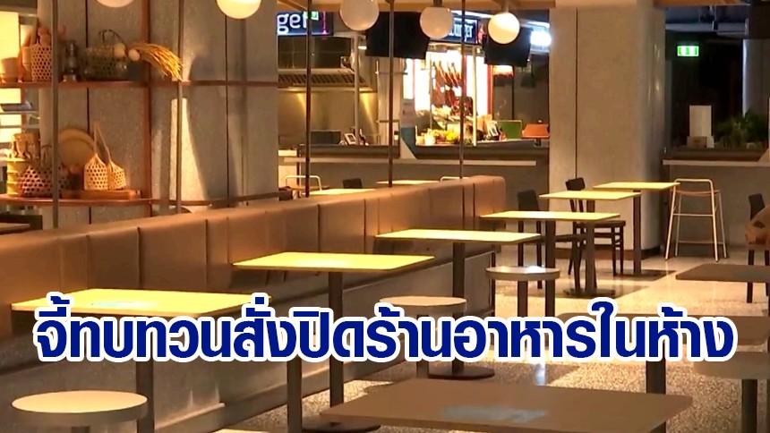 ผู้ประกอบการกระทบหนัก จี้ทบทวนสั่งปิดร้านอาหารในห้าง พร้อมดิ้นหาสถานที่นอกห้าง