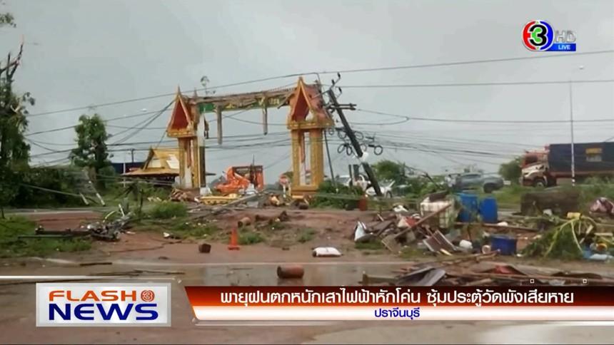 พายุฝนกระหน่ำปราจีนฯ พบเสาไฟ-บ้านเรือนเสียหาย / กรมการข้าวรับมือปชช.กลับภูมิลําเนาช่วงโควิด