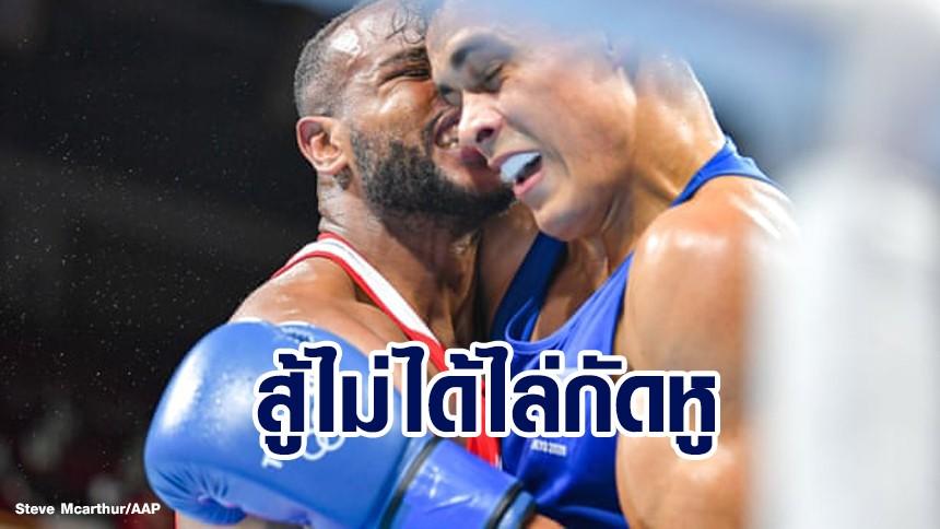 แค้นสู้ไม่ได้! นักมวยโมร็อกโก ไล่กัดหูคู่ชก กลางสังเวียนโอลิมปิก
