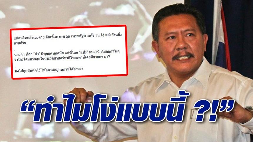 """'ชูวิทย์' จวกรัฐบาล """"จน โง่ หยิ่ง"""" พาคนไทยสังเวยโควิด ซัดเป็นนายกฯ ถูก """"แช่ง"""" มากสุดในประวัติศาสตร์ชาติ"""