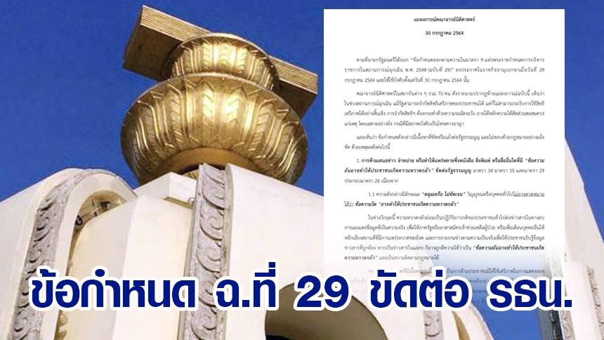 70 คณาจารย์นิติศาสตร์ ออกแถลงการณ์ ชี้ ข้อกำหนดฉบับที่ 29 ขัดรัฐธรรมนูญ