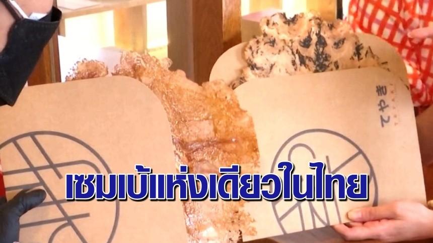 โบตั๋นเช็คอิน : Teyaki ร้านขายเซมเบ้ ข้าวเกรียบญี่ปุ่น แห่งเดียวในไทย