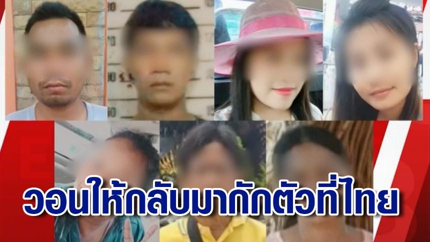 ญาติวอนลาวปล่อยตัว 7 คนกลับมากักต่อในไทย ชี้บางคนป่วยต้องกินยา