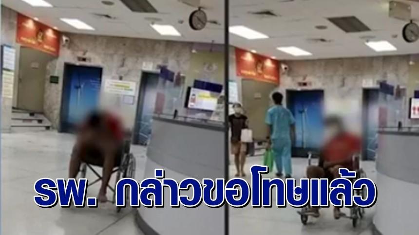 โรงพยาบาลขอโทษ หลังแม่โพสต์ ลูกชายปวดท้องนั่งรอหมอ จนสิ้นใจคารถเข็น